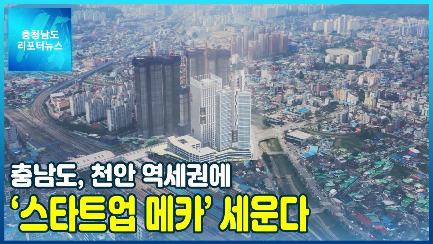 [NEWS]충남도, 천안 역세권에 '스타트업 메카' 세운다