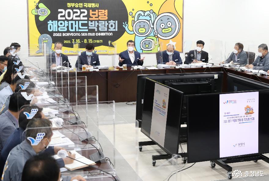 보령시, 2022 보령해양머드박람회 연계사업 보고회 개최
