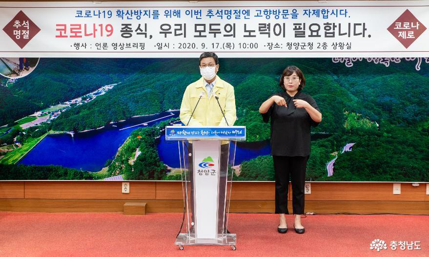 청양군, 전 군민 마스크 지원 등 생활안정대책 발표