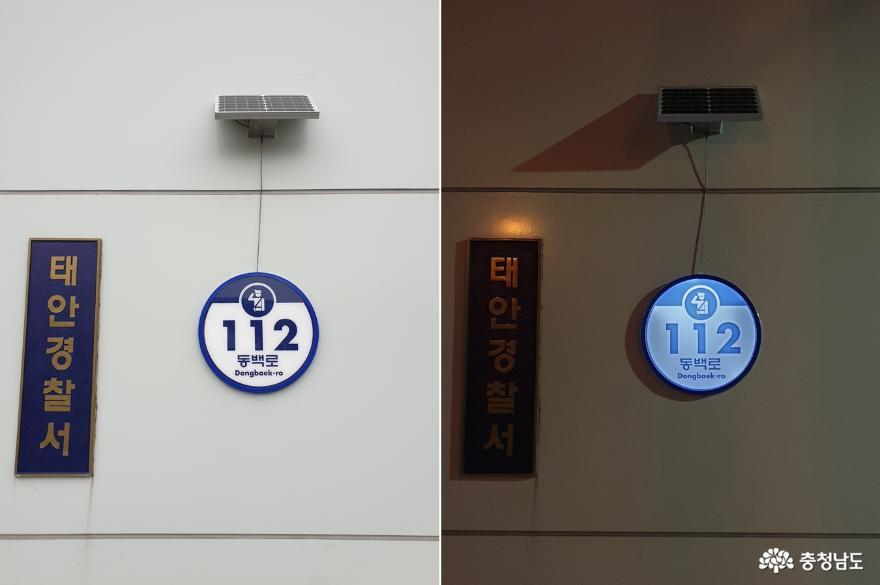 태안군, '태양광 LED 건물번호판' 추가 설치!