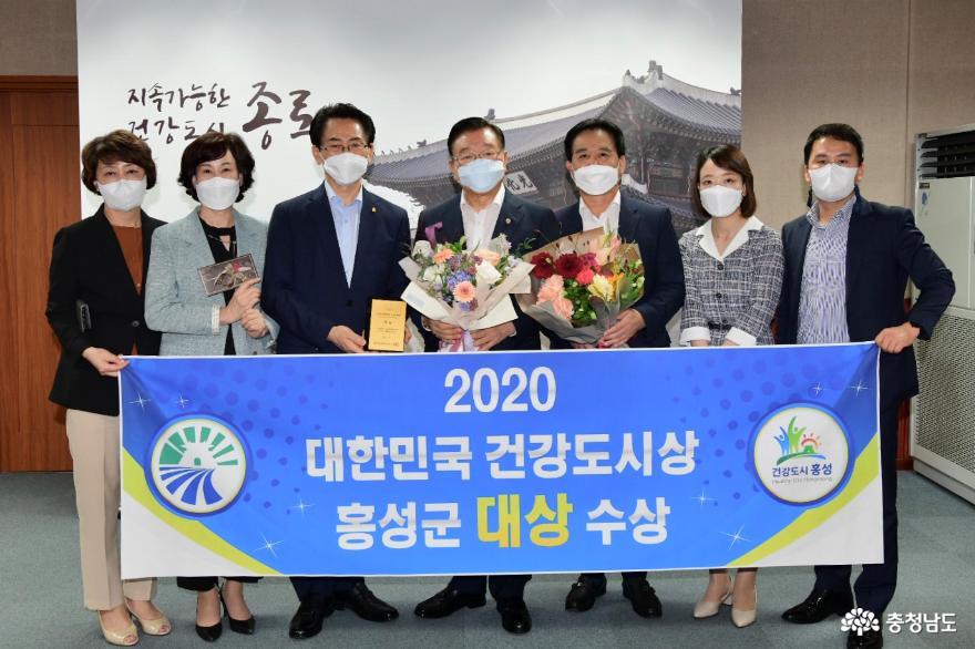 홍성군, 2020 대한민국 건강도시상 대상 쾌거!