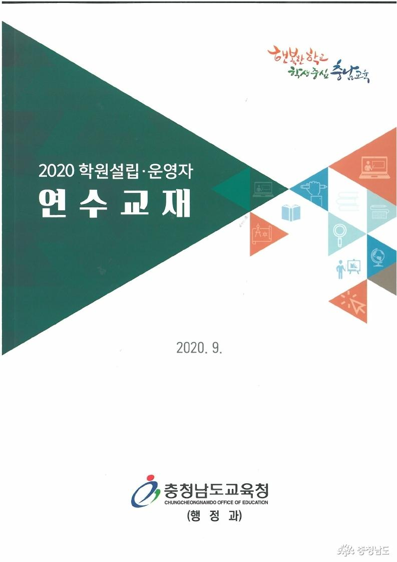 충남교육청, 도내 학원 및 교습소 운영자 연수교재 발간 배부