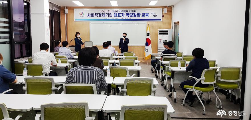 서산시, 사회적경제기업 실무자 대상 역량강화 교육 성료