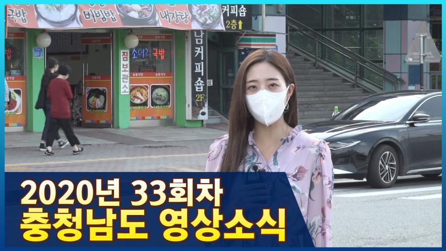 [종합]2020년 33회 충청남도영상소식
