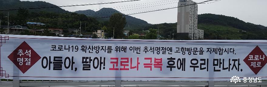 """""""코로나19 극복하고 만나자"""""""