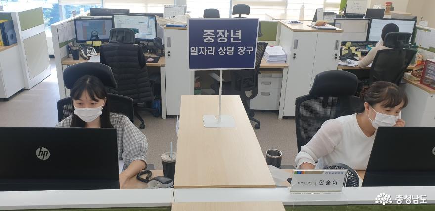 (재)충청남도일자리진흥원, 중장년 재취업 집중지원