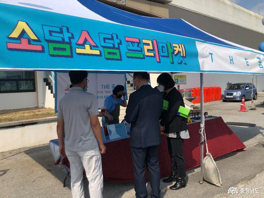 충남일자리진흥원(충남광역새일센터)'소담소담 프리마켓' 창업박람회 개최