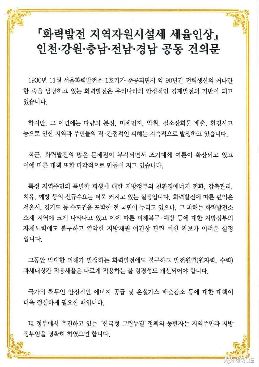 """""""화력발전세 인상"""" 1200만 시·도민 한목소리 2"""