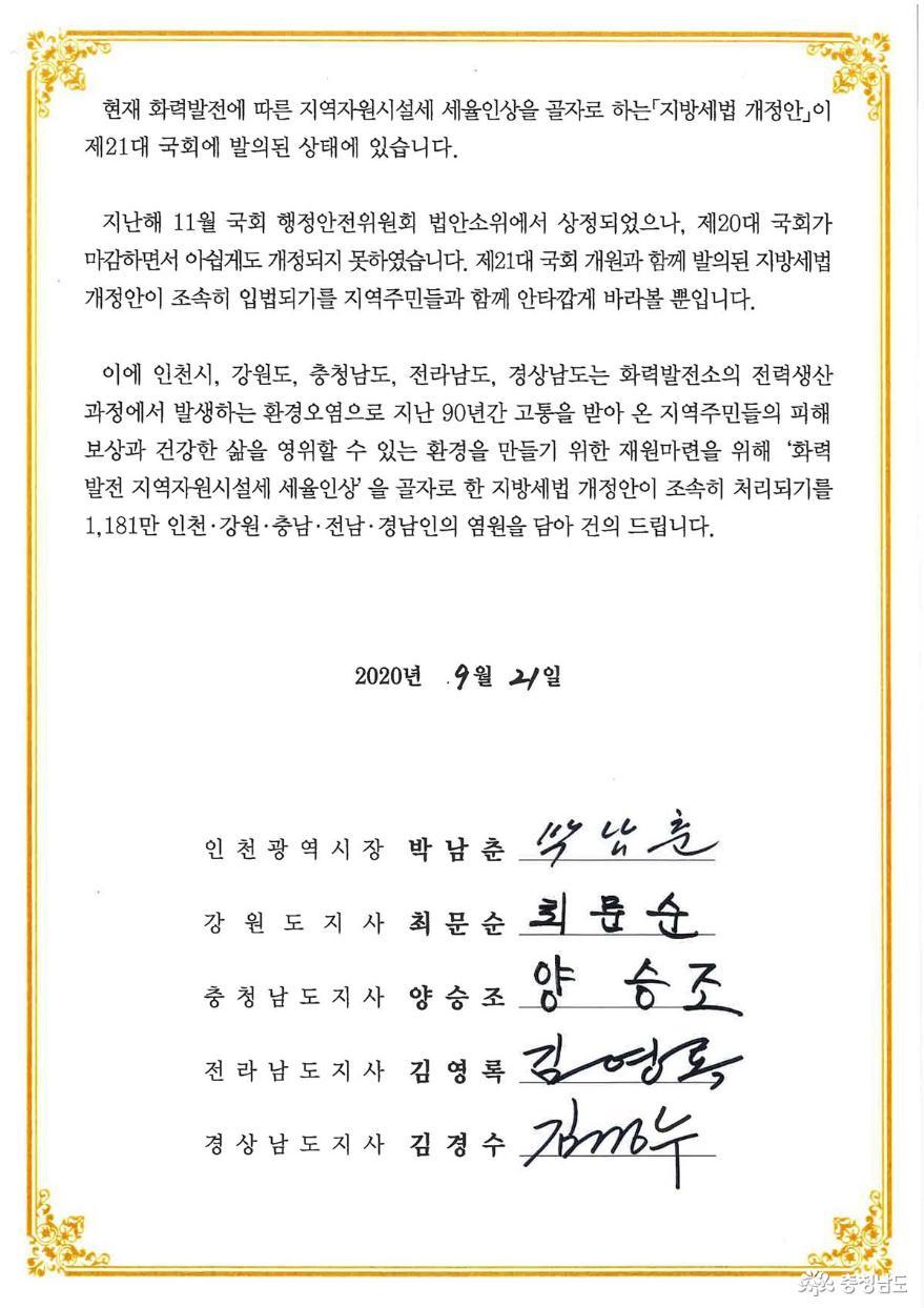 """""""화력발전세 인상"""" 1200만 시·도민 한목소리 3"""
