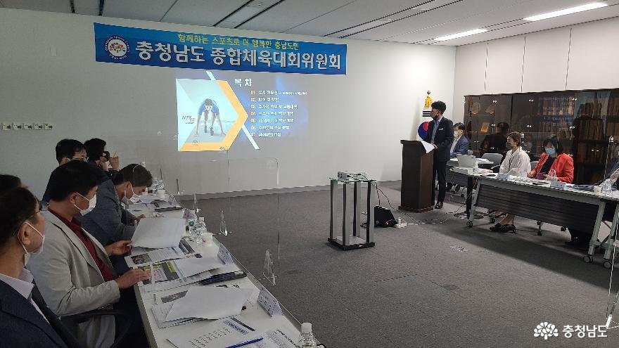 2020, 2021 충청남도체육대회 순연 개최 1
