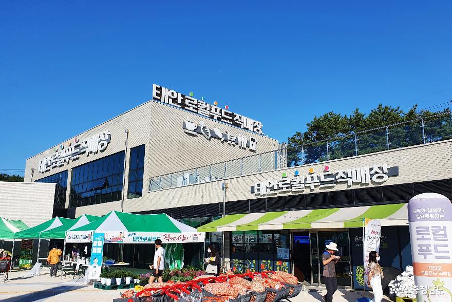 태안 대표 농수산물 원스톱 구매