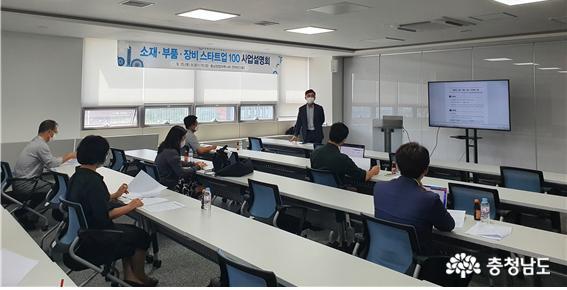 충남창조경제혁신센터,'소재·부품·장비 스타트업 100' 후보기업 지원 사업 착수