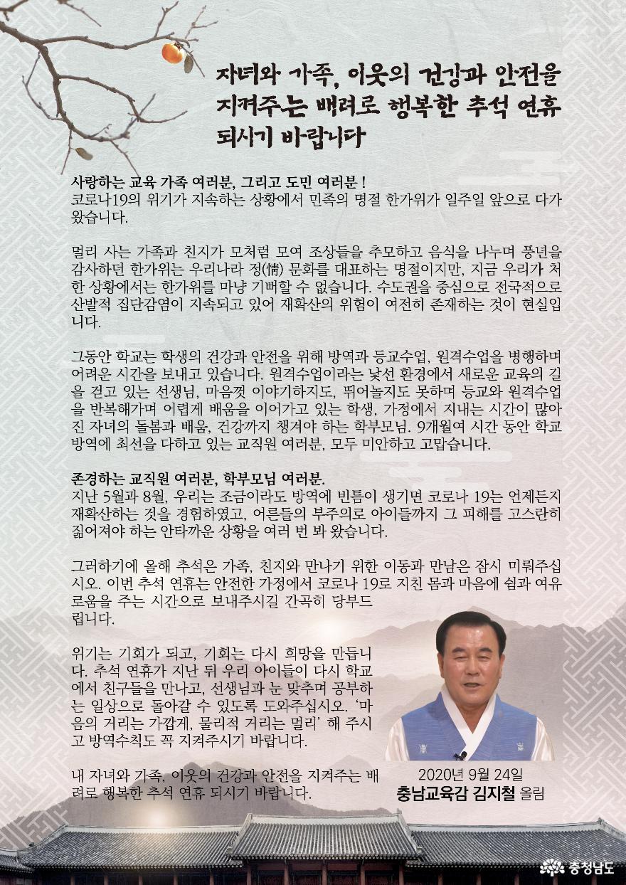 김지철 교육감 추석 인사