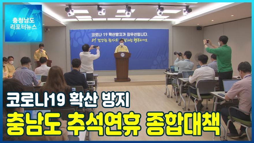 [NEWS]코로나19 확산 방지, 충남도 추석연휴 종합대책