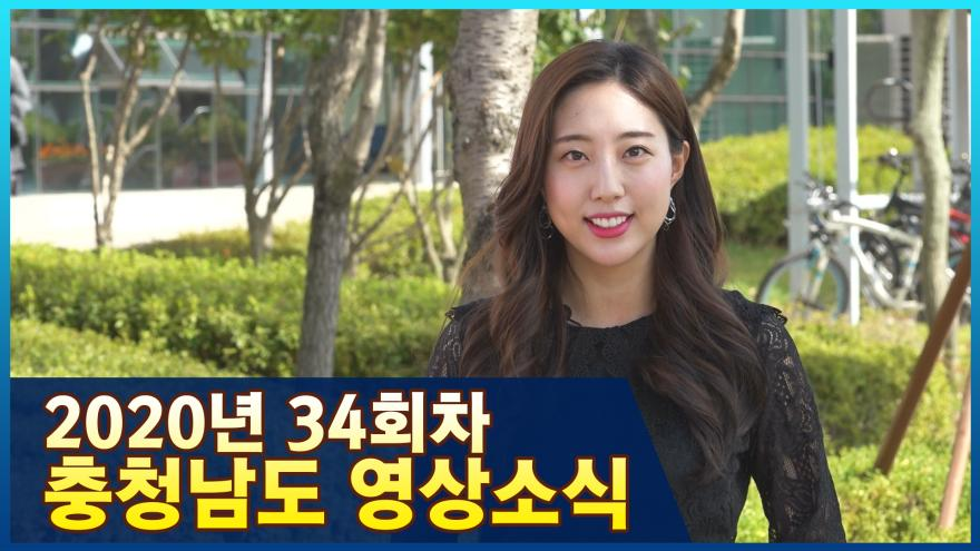 [종합]2020년 34회 충청남도영상소식