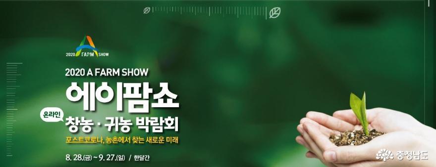 '2020 A Farm Show 창농·귀농박람회'에서 만나는 충남