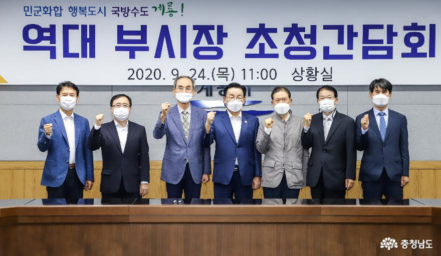 계룡시, 시정발전을 위한 역대 부시장 초청 간담회 개최