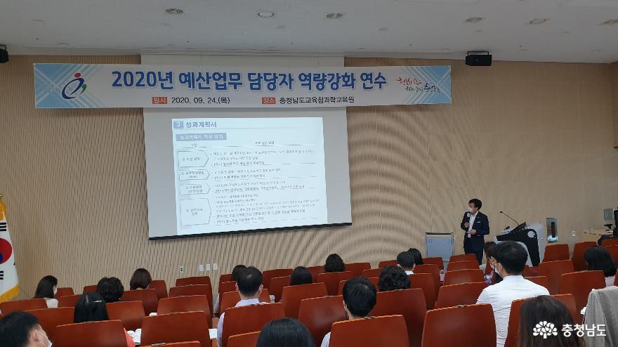 충남교육청, 내년 성인지 예산을 강화한 예산 편성