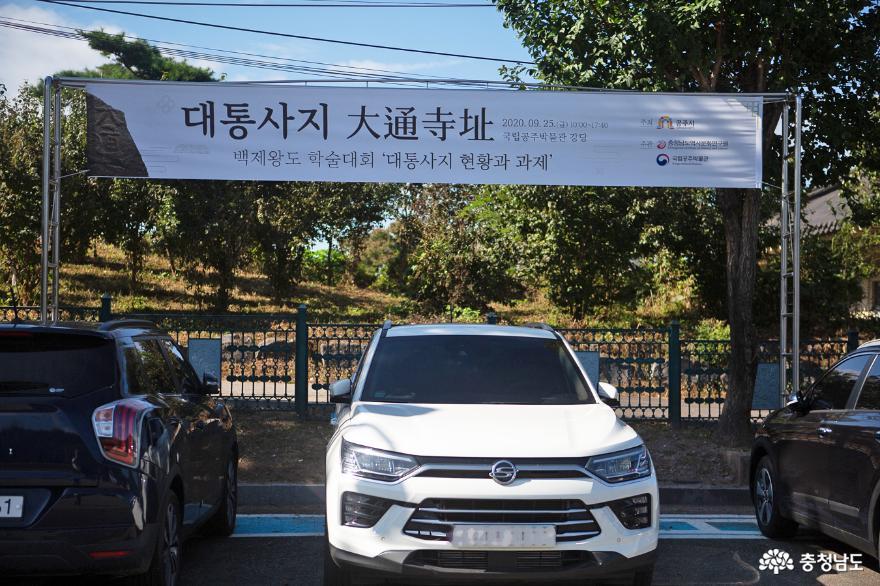 '대통사지 현황과 과제', 충남역사문화연구원 학술대회