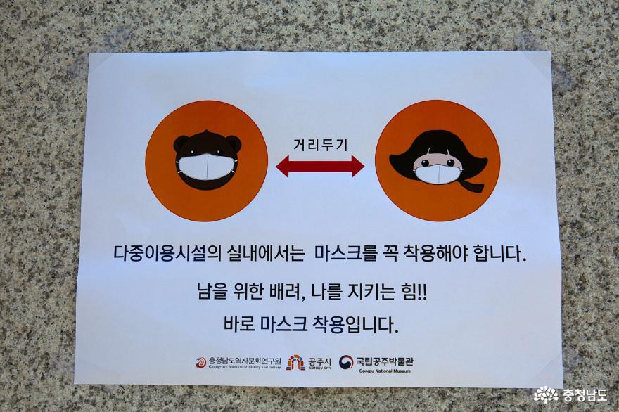 '대통사지 현황과 과제', 충남역사문화연구원 학술대회 사진