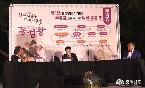 공주 9월의 역사인물 동성왕 토크쇼