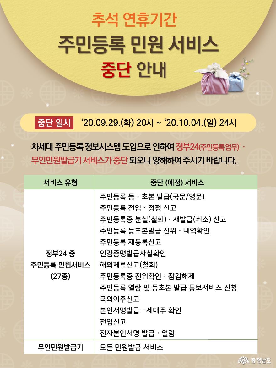 논산시, 추석연휴 주민등록 민원서비스 중단