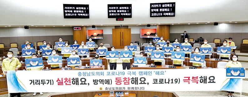 도의회, '코로나19 극복해요', '거리두기 해요' 캠페인