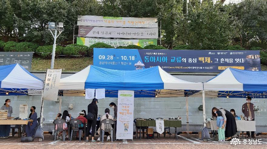 충남역사박물관 '역사문화체험과 효문화체험' 맛보기
