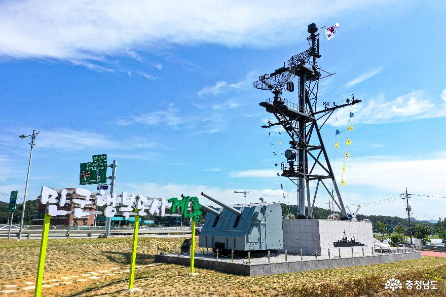 계룡시 연화교차로에 해군 상징물 설치