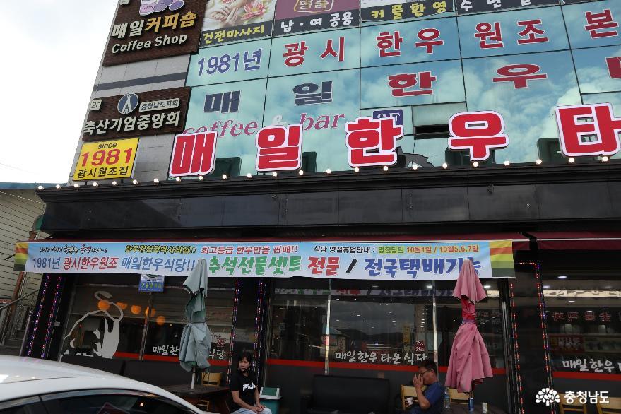 광시면의 모범식당 매일한우타운식당의 특수부위
