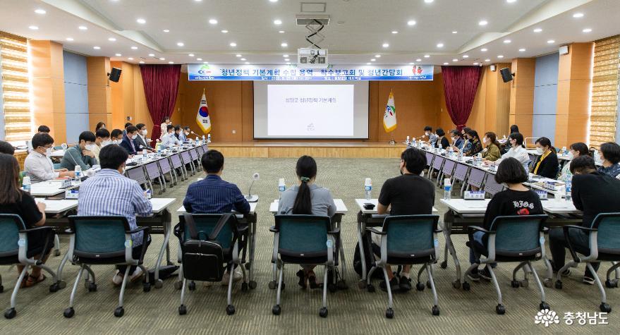 청양군, 지역맞춤형 청년정책 개발 착수