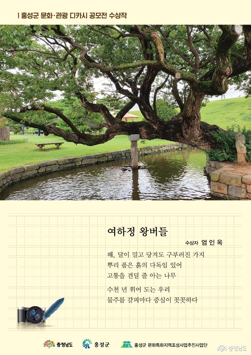 홍성군, 전국 디카시·유튜브 공모전 시상식 개최