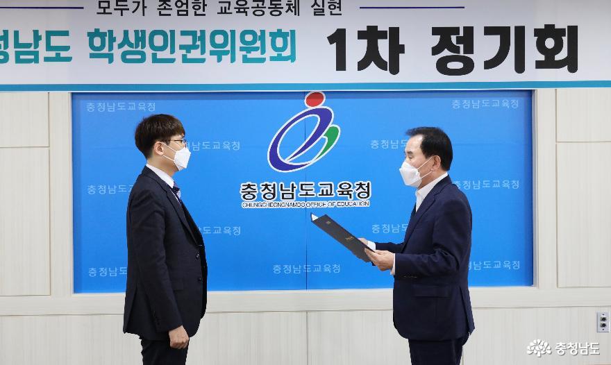 제1기 충청남도 학생인권위원회 출범