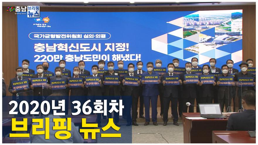 [NEWS]2020년 36회차 브리핑뉴스