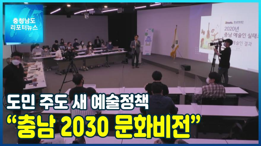"""[NEWS]도민 주도 새 예술정책 """"충남 2030 문화비전"""""""