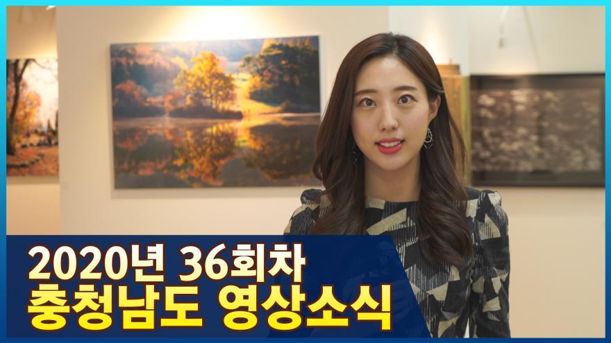 [종합]2020년 36회 충청남도영상소식