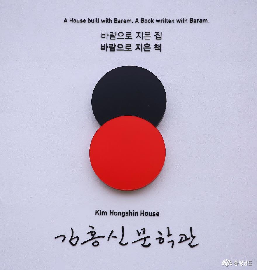 김홍신 작가의 문학을 배우다