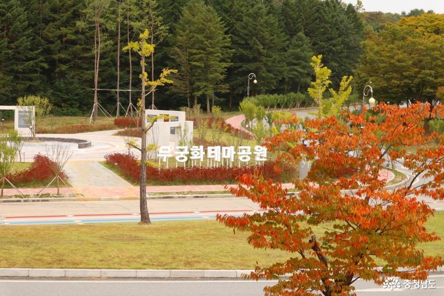 천안독립기념관 무궁화테마공원