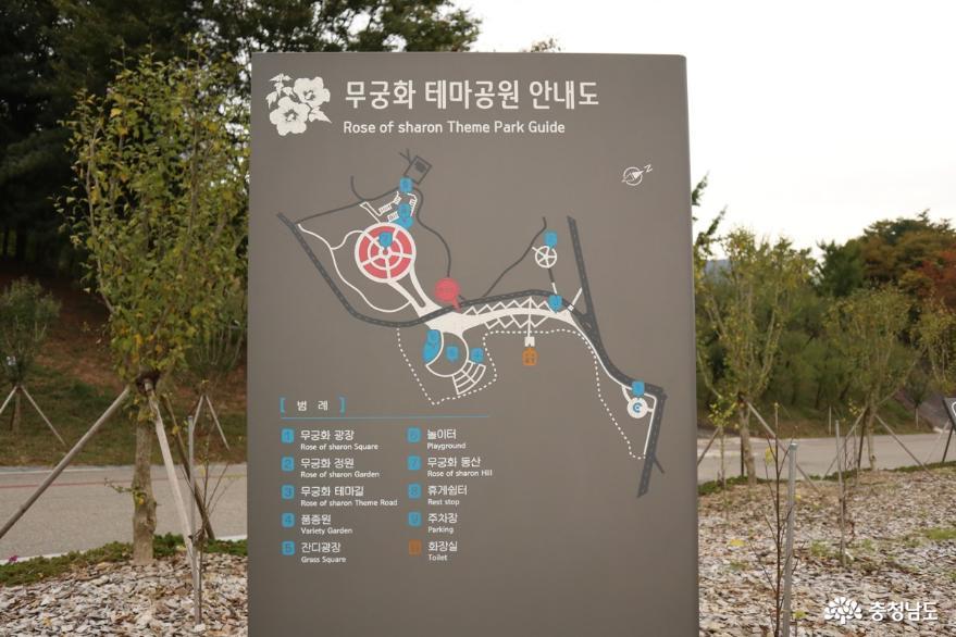 전국 무궁화 수종 다 모은 무궁화테마공원 사진