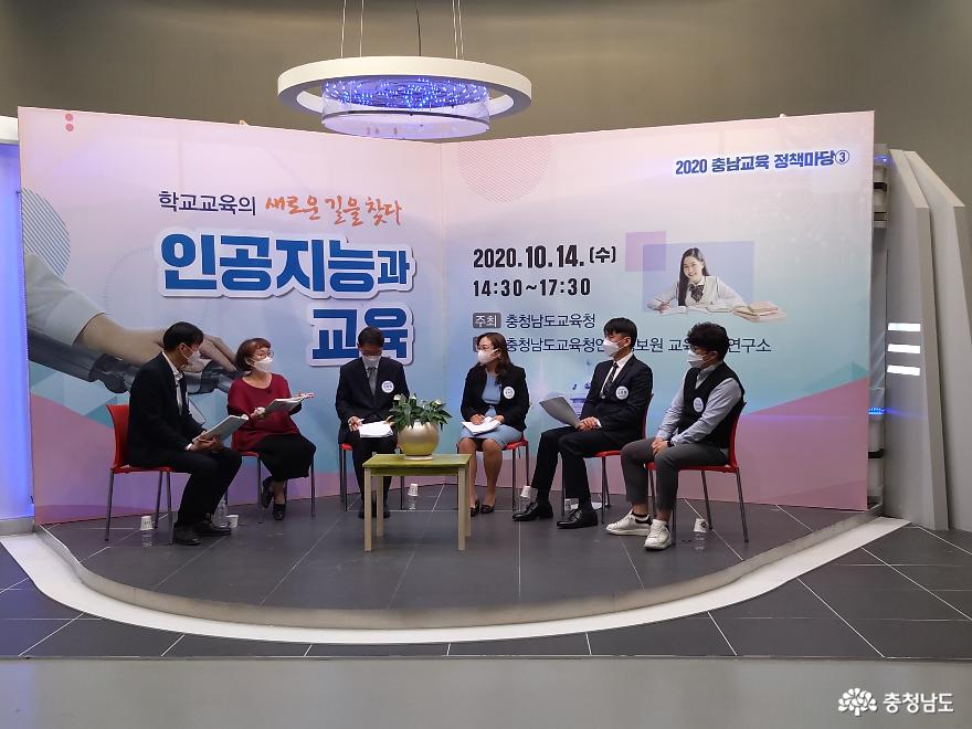 충남교육청연구정보원, '인공지능과 교육' 온라인 토론의 장 열어