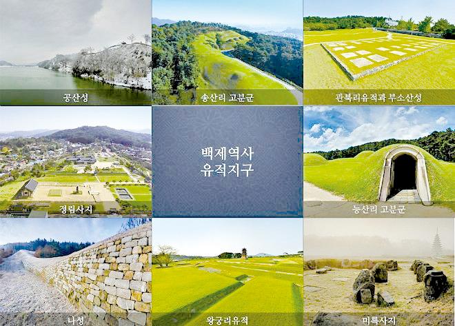 공주·부여, 내년 세계유산 축전공동개최