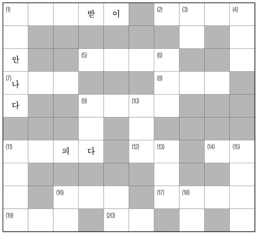 충청말 낱말 퍼즐