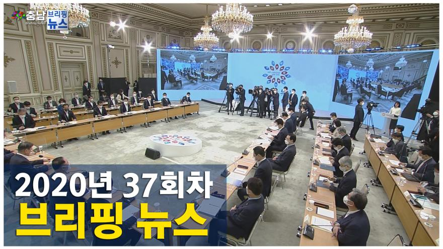 [NEWS]2020년 37회차 브리핑뉴스