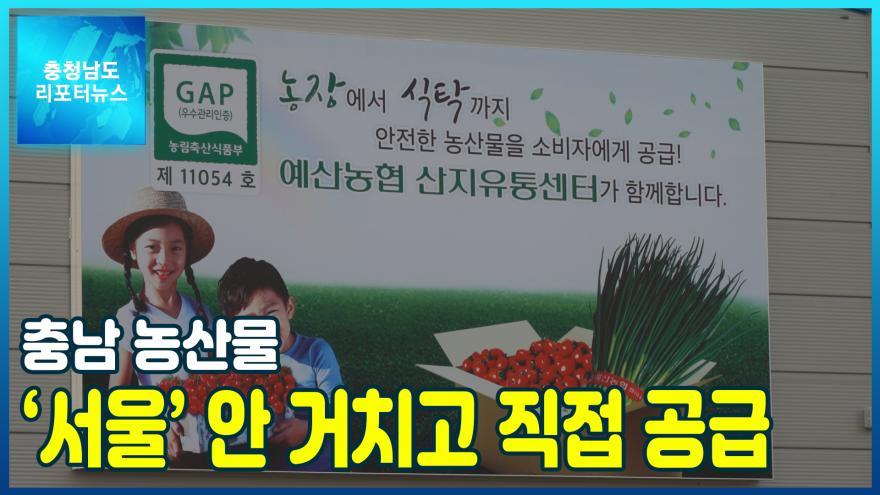 [NEWS]충남 농산물 '서울' 안 거치고 직접 공급