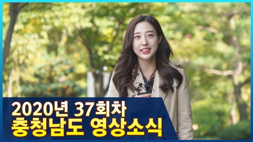 [종합]2020년 37회 충청남도영상소식