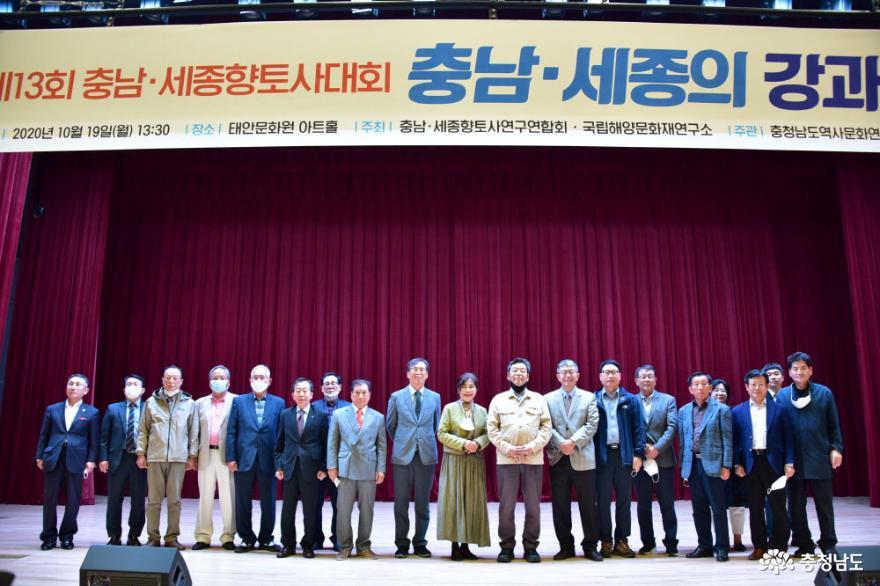 제13회 충남·세종향토사대회 태안문화원에서 개최