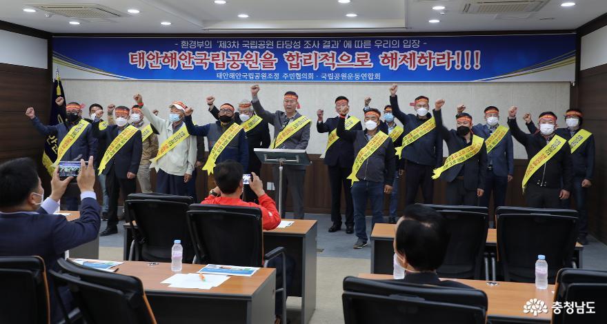 '태안해안국립공원, 합리적으로 해제하라!'