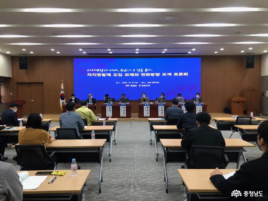 '자치경찰제 도입' 과제·대응 방안 논의 사진