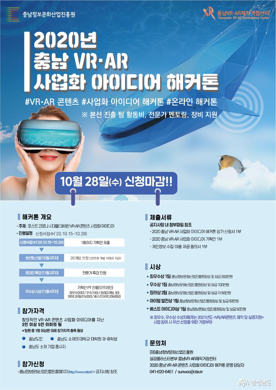 충남정보문화산업진흥원 VR·AR제작거점센터, 언택트 시대 사업화 아이디어 발굴 나서다