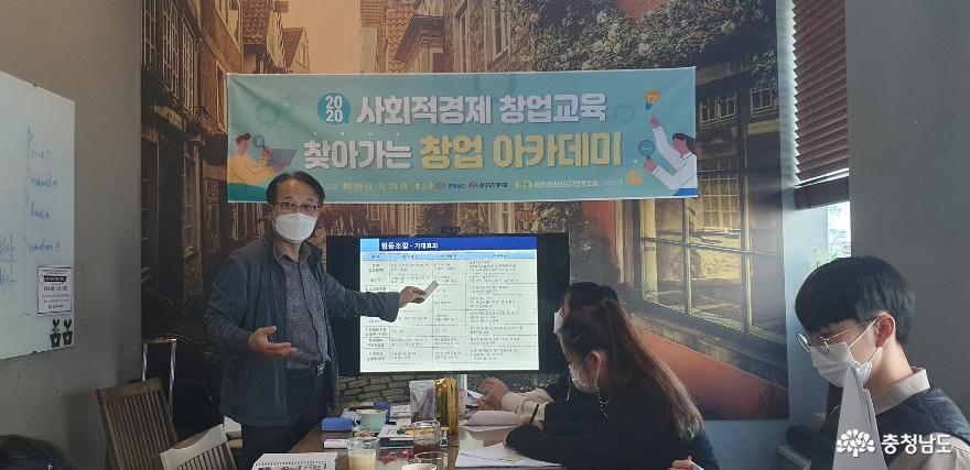 충남도립대 '찾아가는 창업 아카데미' 개강, F&B브릿지 맨토링